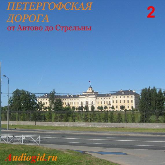 Сергей Баричев Петергофская дорога – 2 сергей баричев петергофская дорога – 2