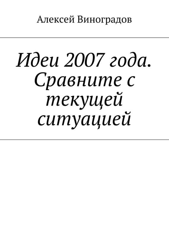 Алексей Виноградов Идеи 2007 года. Сравните с текущей ситуацией idei