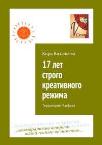 Витальева, Кира  - 17 лет строго креативного режима. Территория Матфака