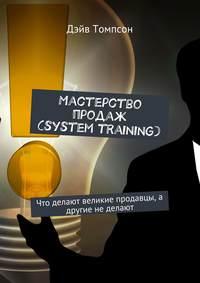 - Мастерство продаж (system training). Что делают великие продавцы, а другие не делают