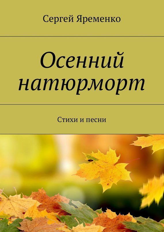 напряженная интрига в книге Сергей Яременко