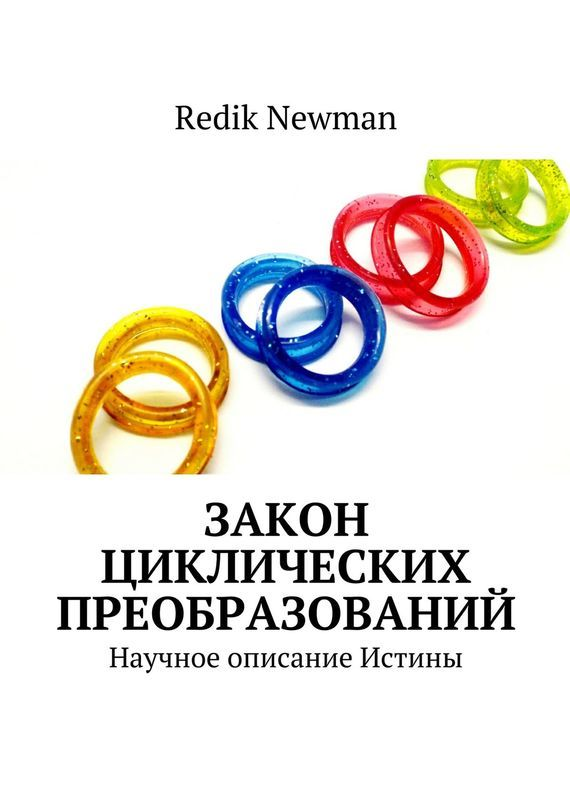 интригующее повествование в книге Redik Newman