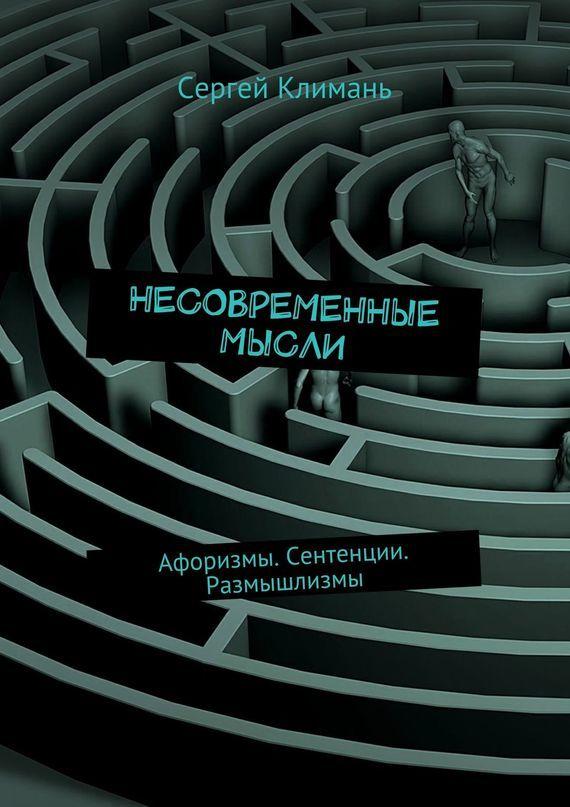 Сергей Климань Несовременные мысли. Афоризмы. Сентенции. Размышлизмы цена