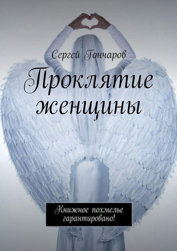 Сергей Гончаров Проклятие женщины орудие ведьмы любовь