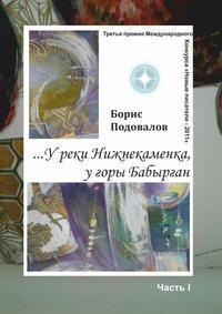 Подовалов, Борис Александрович  - …У реки Нижнекаменка, у горы Бабырган. Часть I, II