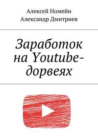 Номейн, Алексей  - Заработок наYoutube-дорвеях