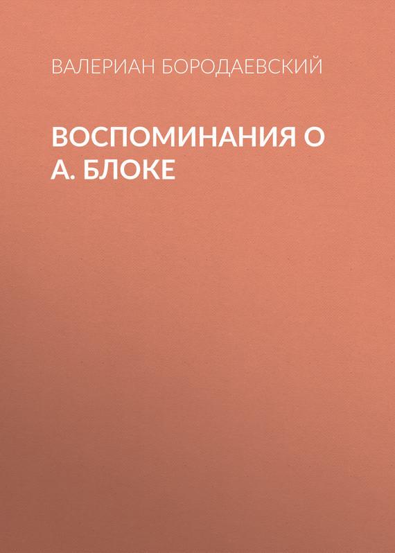 Воспоминания о А. Блоке