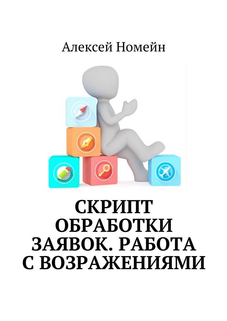 обложка книги static/bookimages/28/63/25/28632508.bin.dir/28632508.cover.jpg