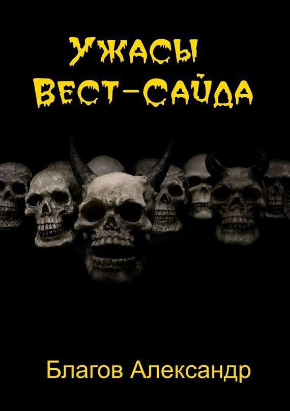 Александр Владимирович Благов Ужасы Вест-Сайда билеты на поезд из симферополя