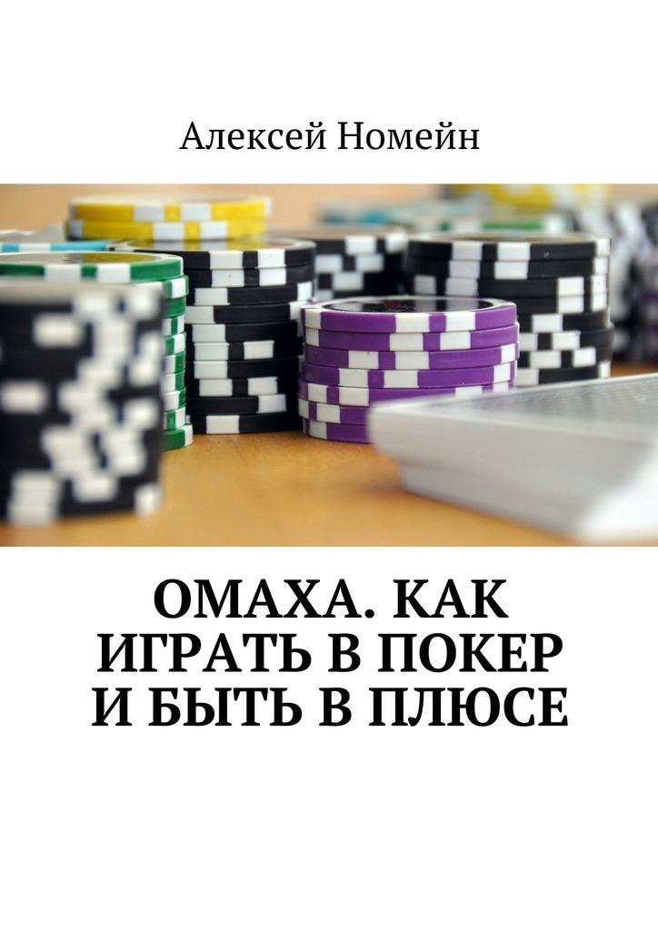 Алексей Номейн Омаха. Как играть впокер ибыть вплюсе за сколько можно хорошую девятку