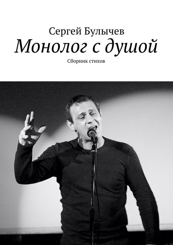 Сергей Булычев Монолог сдушой. Сборник стихов кир булычев клин клином