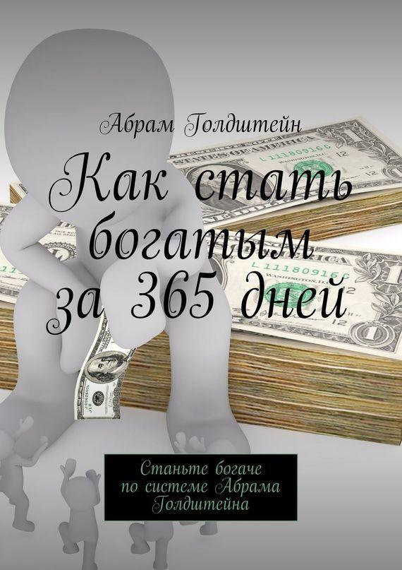 Обложка книги Как стать богатым за365дней. Станьте богаче посистеме Абрама Голдштейна, автор Голдштейн, Абрам