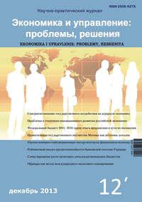 Отсутствует - Экономика и управление: проблемы, решения №12/2013