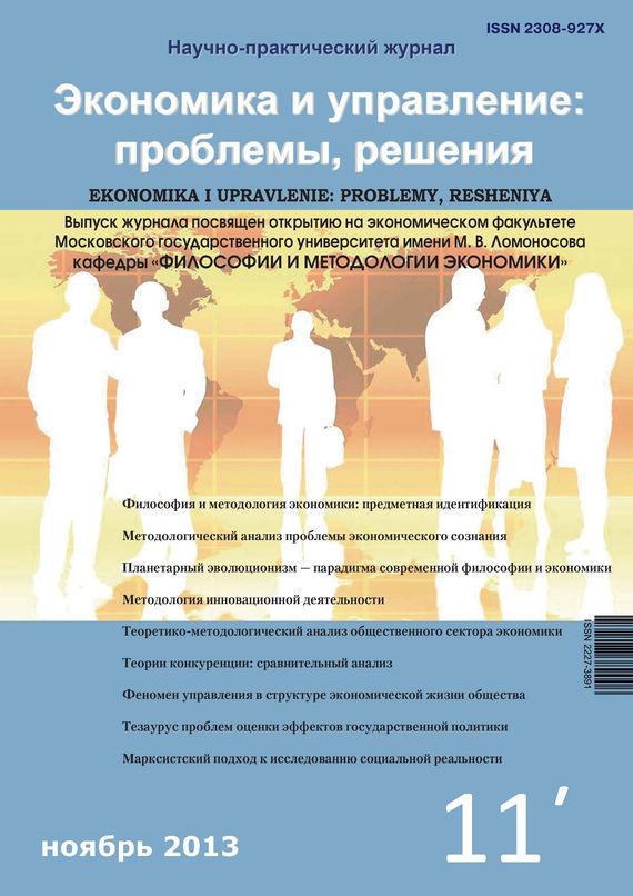 Отсутствует Экономика и управление: проблемы, решения №11/2013