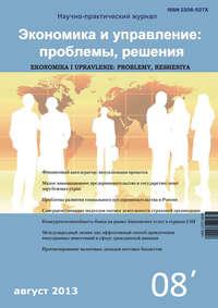 Отсутствует - Экономика и управление: проблемы, решения №08/2013