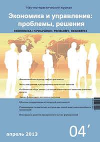 Отсутствует - Экономика и управление: проблемы, решения №04/2013