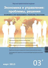 Отсутствует - Экономика и управление: проблемы, решения №03/2013