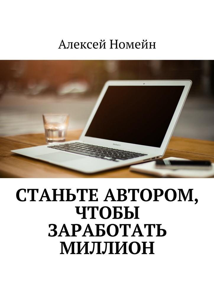 Алексей Номейн Станьте автором, чтобы заработать миллион ISBN: 9785448517501 алексей номейн как новичку заработать в