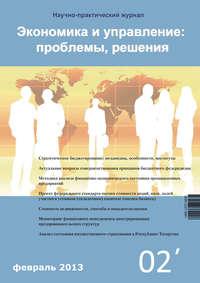 Отсутствует - Экономика и управление: проблемы, решения №02/2013