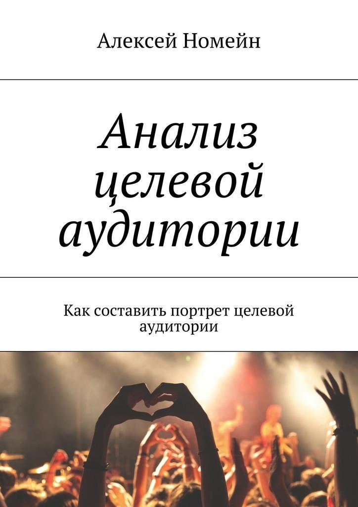 Алексей Номейн Анализ целевой аудитории. Как составить портрет целевой аудитории алексей номейн открытие автостоянки