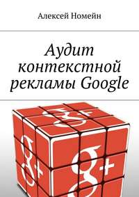 - Аудит контекстной рекламы Google