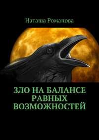 Романова, Наташа  - Зло набалансе равных возможностей