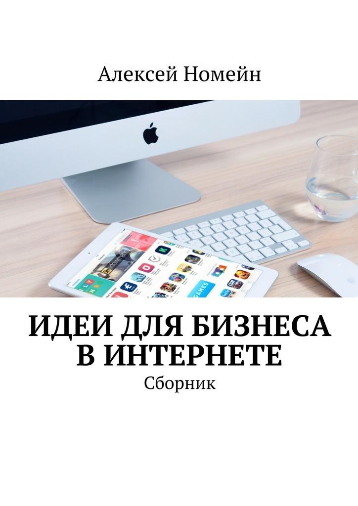 Алексей Номейн Идеи для бизнеса вИнтернете. Сборник крис андерсон длинный хвост эффективная модель бизнеса в интернете