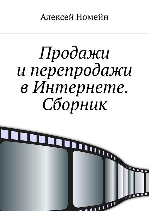 Алексей Номейн - Продажи иперепродажи в Интернете. Сборник