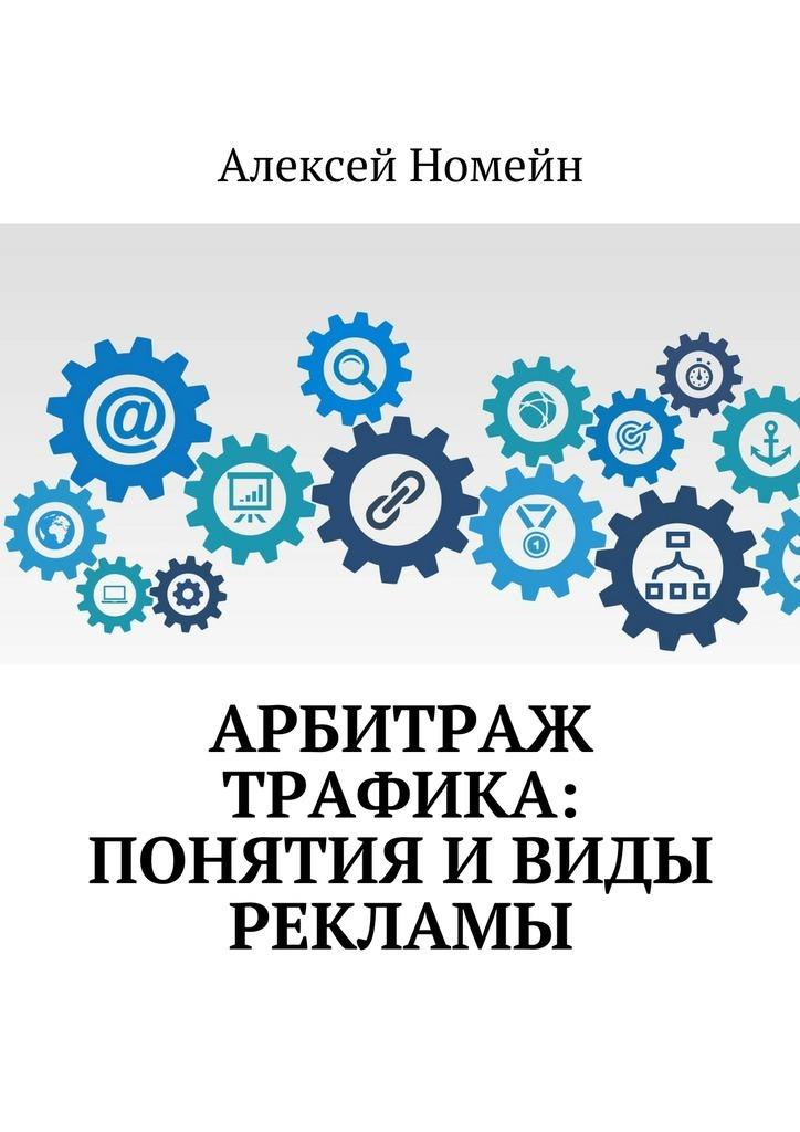 Алексей Номейн Арбитраж трафика: понятия ивиды рекламы
