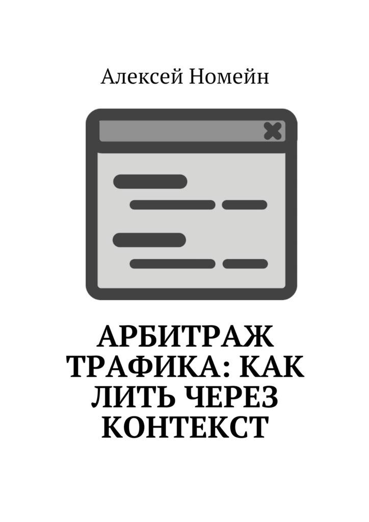 Алексей Номейн Арбитраж трафика: как лить через контекст алексей номейн арбитраж трафика реклама вконтакте