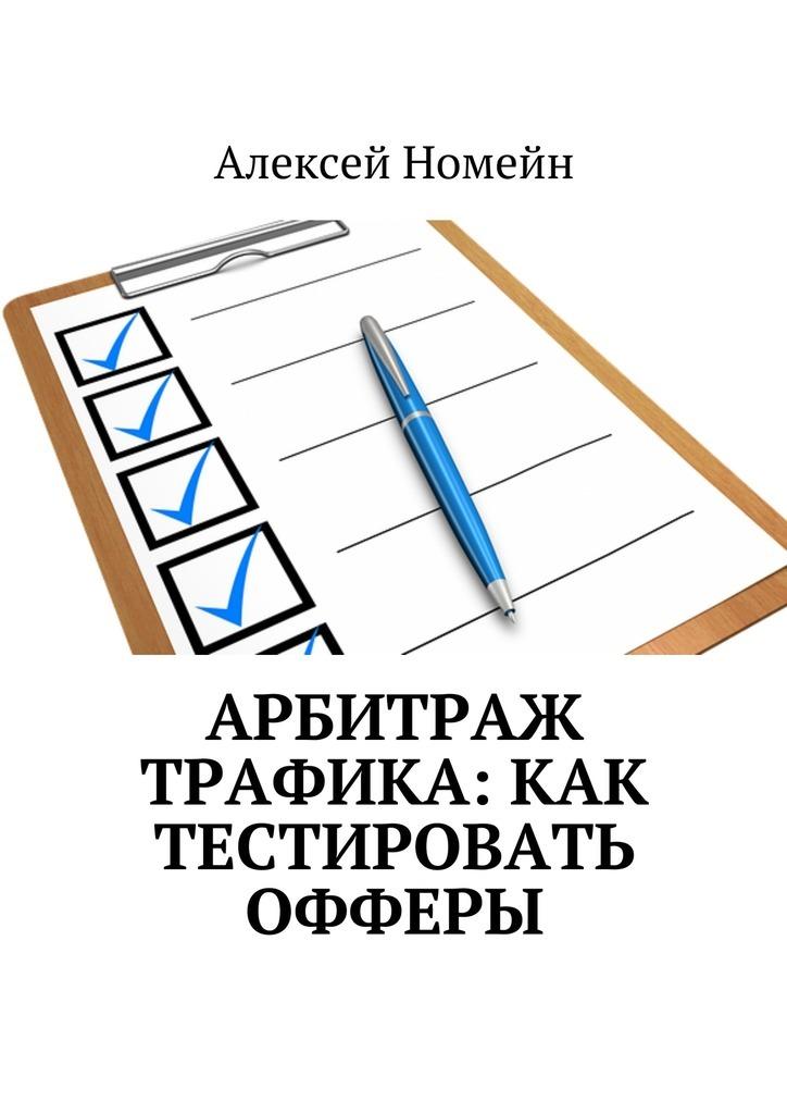 Алексей Номейн Арбитраж трафика: как тестировать офферы