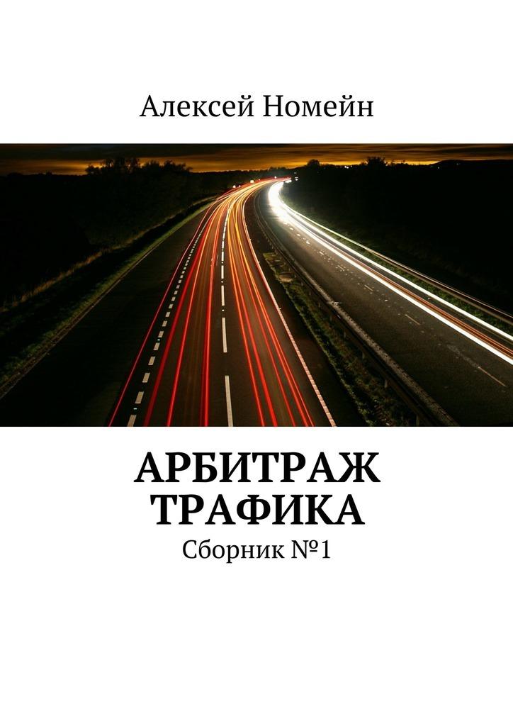 Обложка книги Арбитраж трафика. Сборник №1, автор Номейн, Алексей