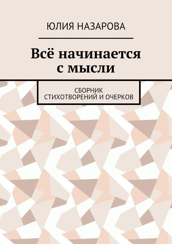 Юлия Назарова Всё начинается смысли. Сборник стихотворений иочерков ольга герр любить нельзя ненавидеть