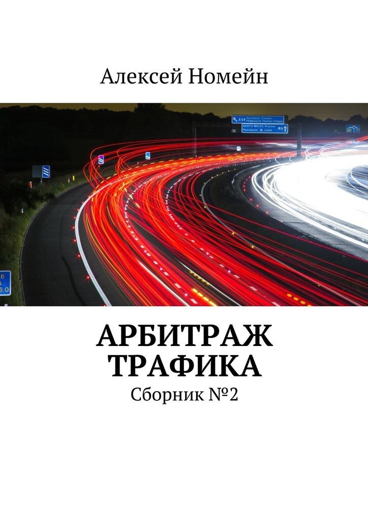 Алексей Номейн Арбитраж трафика. Сборник№2 алексей номейн арбитраж трафика реклама вконтакте
