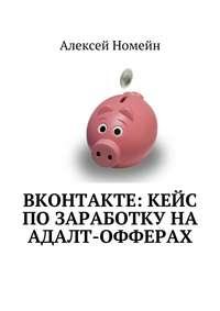 Номейн, Алексей  - ВКонтакте: кейс позаработку наадалт-офферах