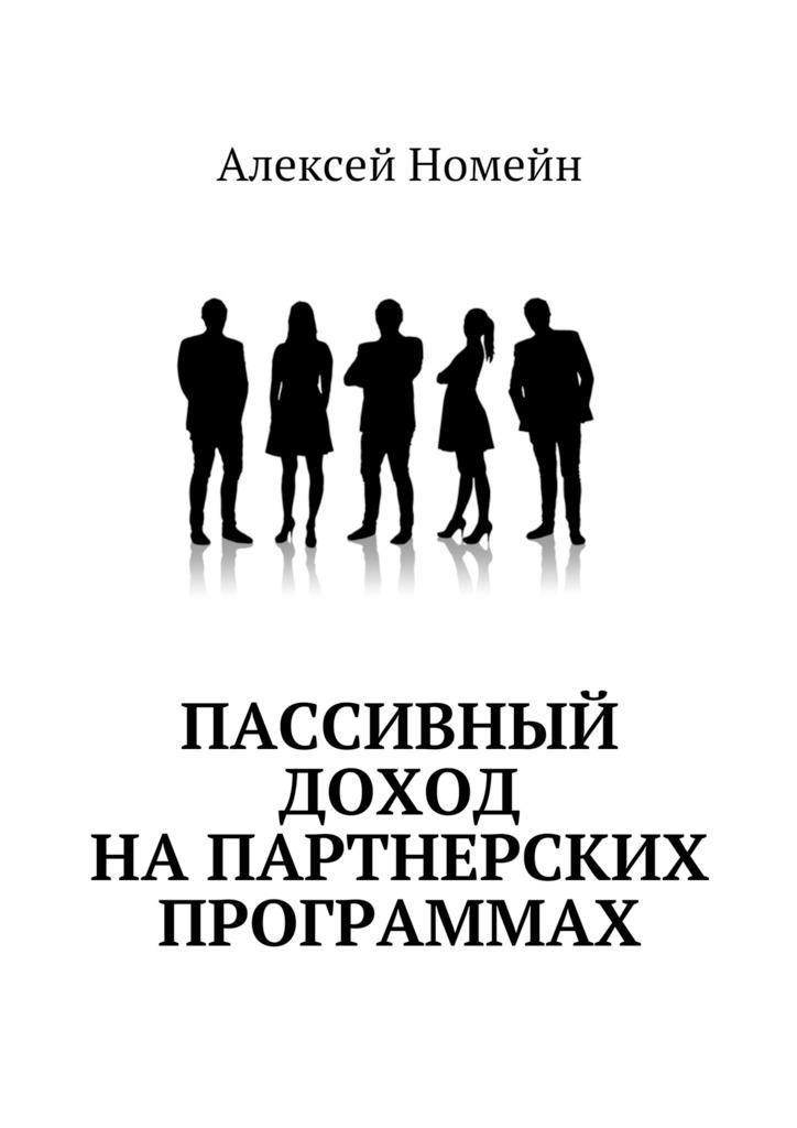 Алексей Номейн Пассивный доход напартнерских программах алексей номейн заработок напартнерках воффлайне