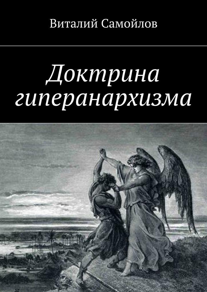 Виталий Самойлов Доктрина гиперанархизма