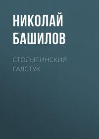 Башилов, Николай  - Столыпинский галстук