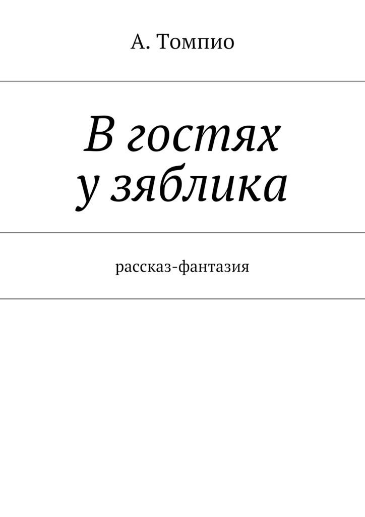 А. Томпио бесплатно