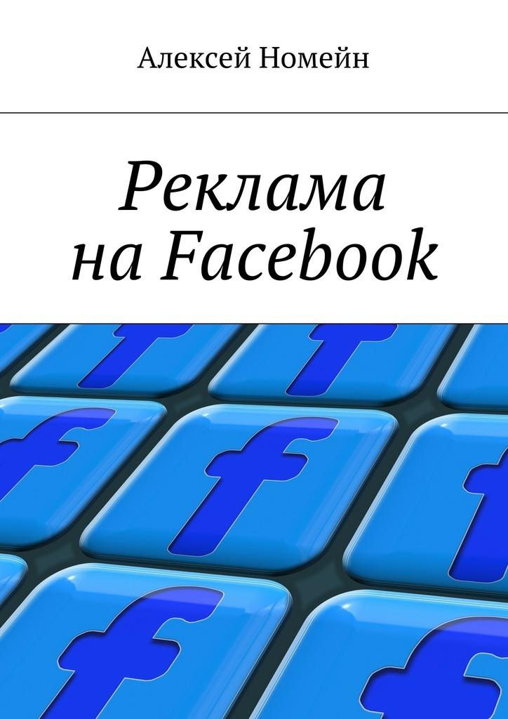 Алексей Номейн Реклама наFacebook алексей номейн арбитраж трафика реклама вконтакте