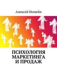 Номейн, Алексей  - Психология маркетинга ипродаж
