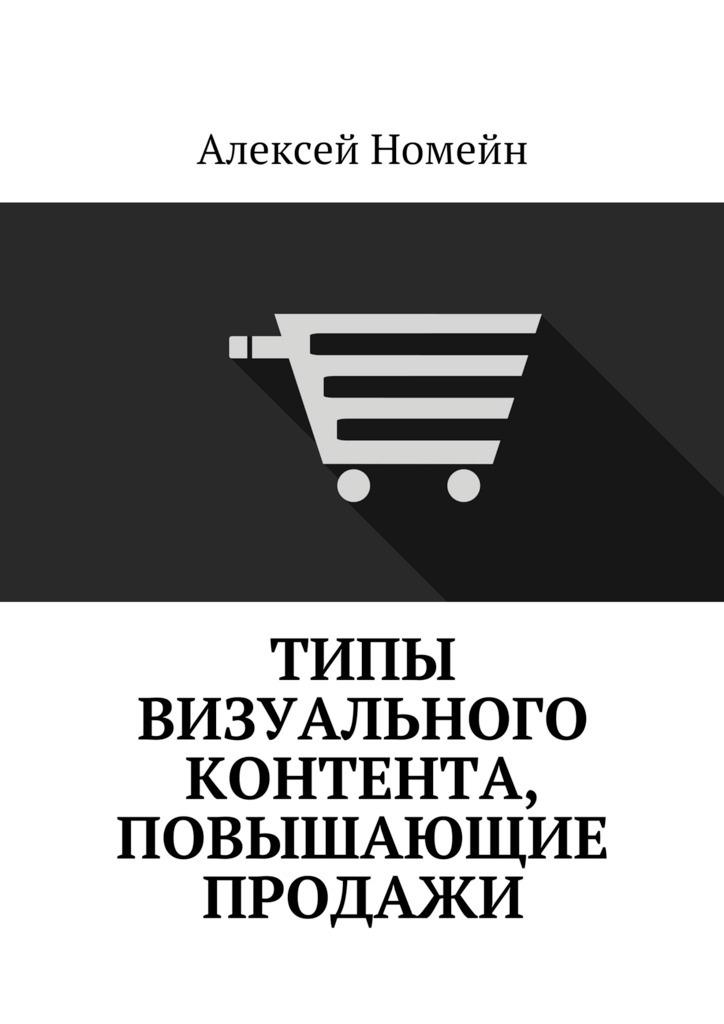 Алексей Номейн Типы визуального контента, повышающие продажи алексей номейн создание дорвейных групп вконтакте рабочий мануал позаработку винтернете