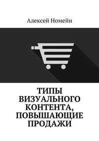 - Типы визуального контента, повышающие продажи