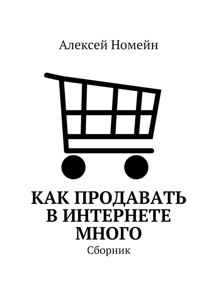 Алексей Номейн Как продавать вИнтернете много. Сборник трейси б психология продаж
