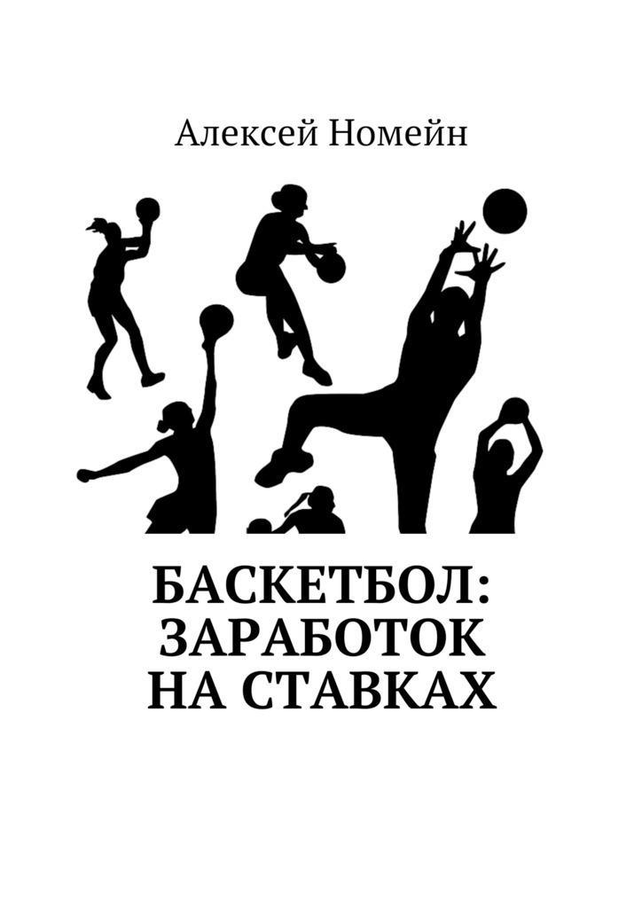 Алексей Номейн Баскетбол: заработок наставках алексей номейн заработок наyoutube дорвеях