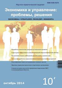 Отсутствует - Экономика и управление: проблемы, решения №10/2014