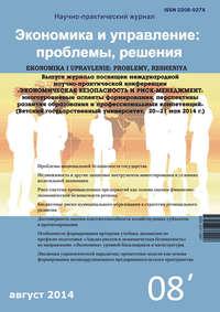 Отсутствует - Экономика и управление: проблемы, решения №08/2014