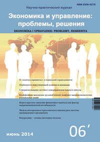 Отсутствует - Экономика и управление: проблемы, решения №06/2014