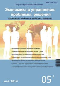 Отсутствует - Экономика и управление: проблемы, решения №05/2014