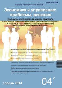 Отсутствует - Экономика и управление: проблемы, решения №04/2014